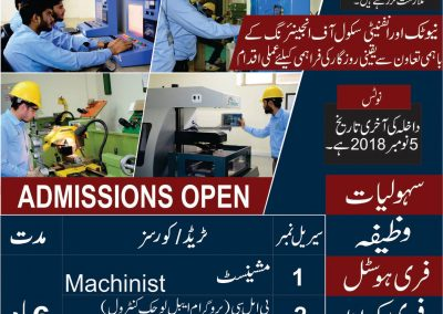 Admission March Session